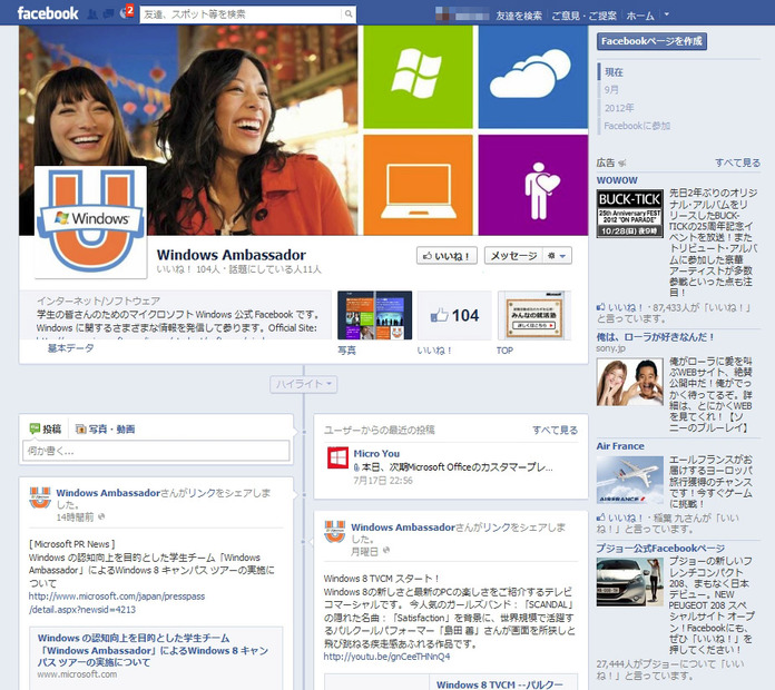 「Windows Ambassador」Facebookページ