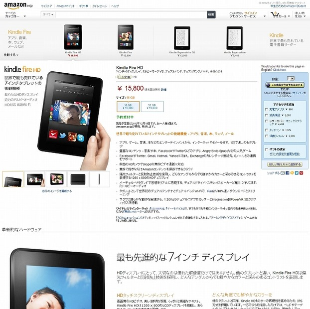 「Kindle Fire HD」販売ページ