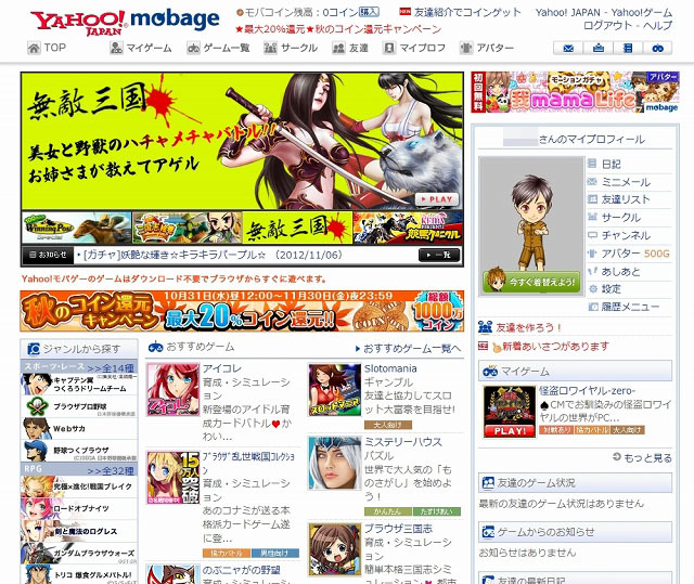 「Yahoo!Mobage」トップページ