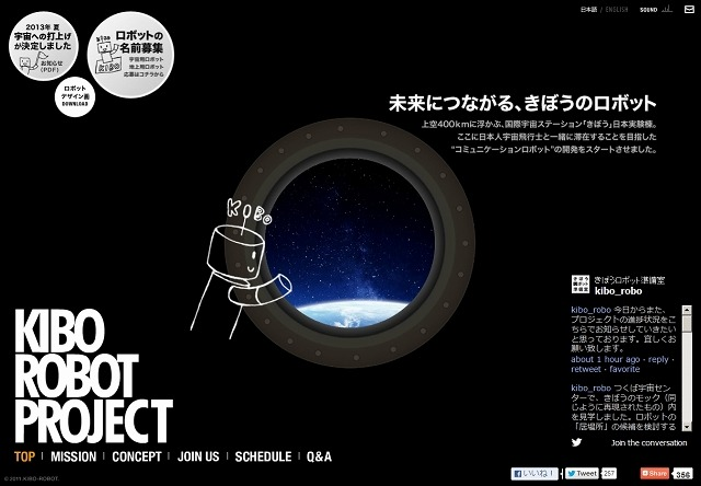「KIBO ROBOT PROJECT」ページ