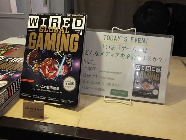 「WIRED」最新号はゲーム特集