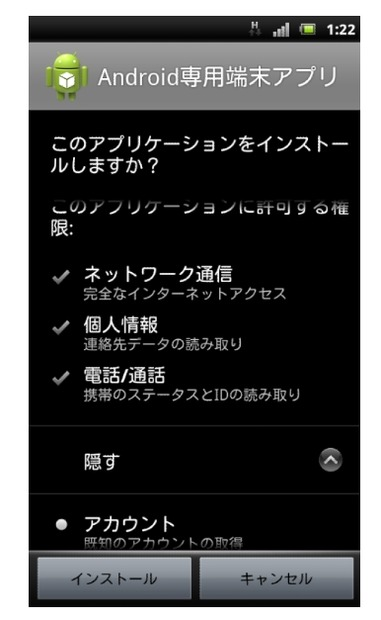 Android.Exprespam で要求される許可