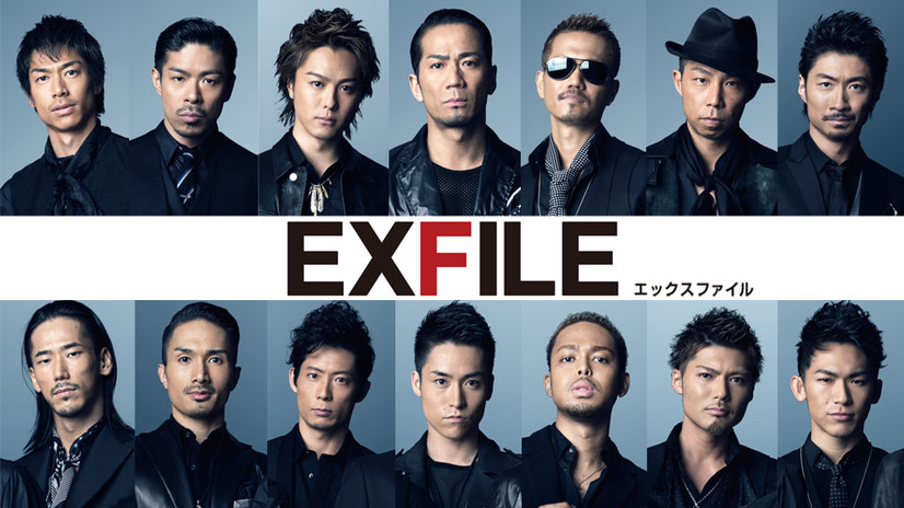 「EXFILE(エックスファイル)」