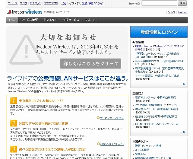 「livedoor Wireless」サイト