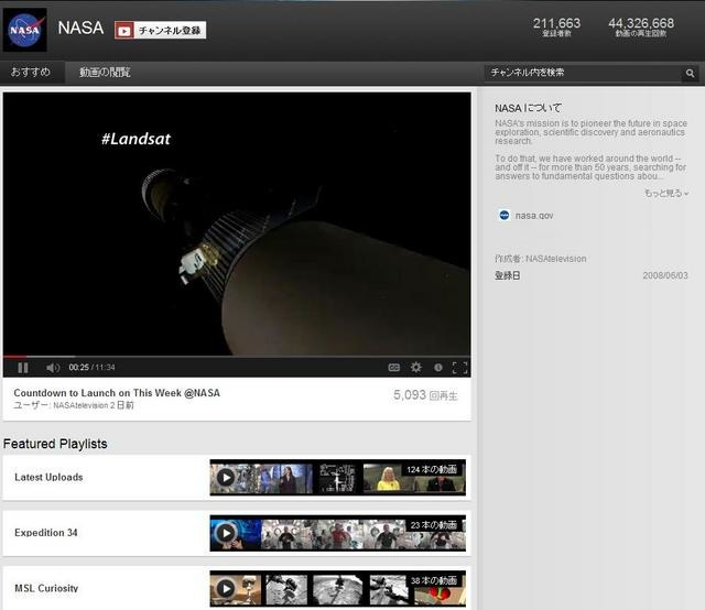 NASA Television YouTube channel(スクリーンショット)