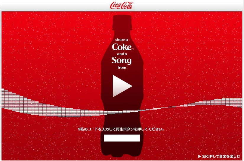 Share a Coke and a Song 公式サイト