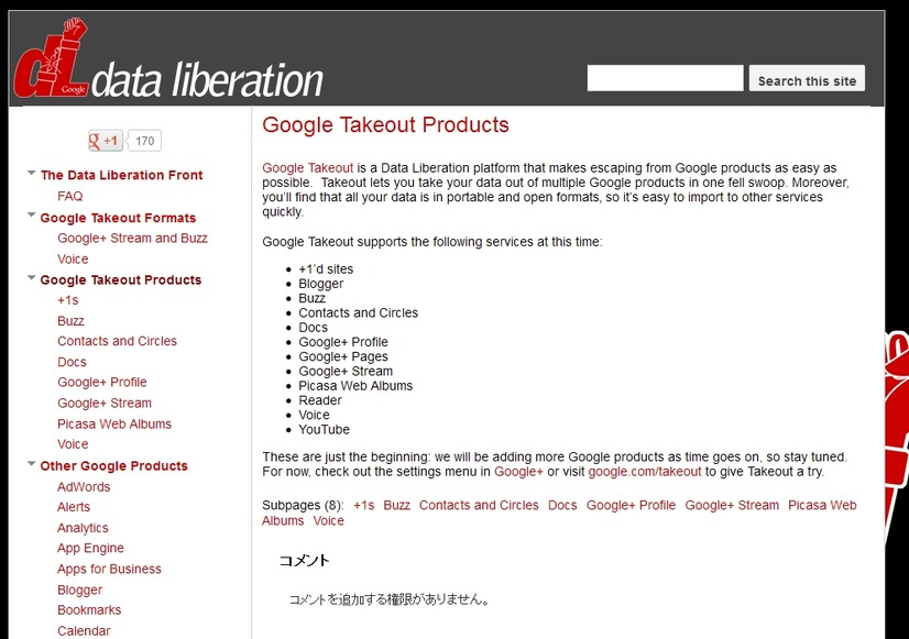 Google Takeoutの画面