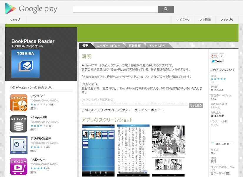 Google Play Store「BookPlace Reader」ページ