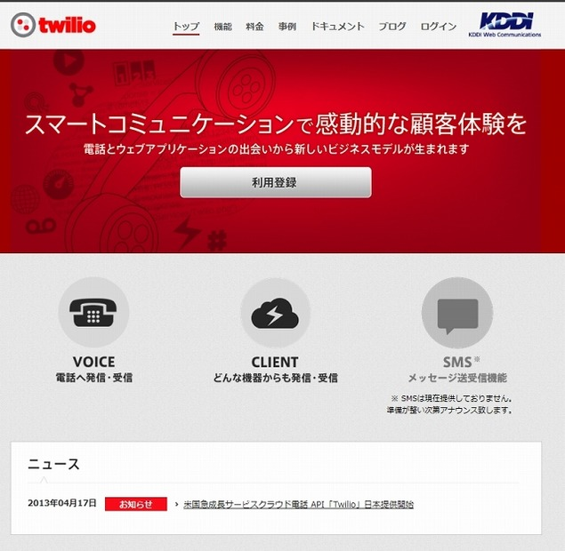 「Twilio for KDDI Web Communications」トップページ