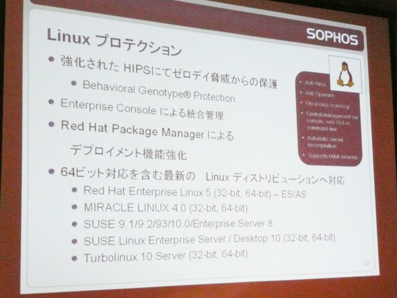 Linuxプロテクション。Red Hat Linux、SUSE Linux、TurboLinux、MIRACLE LINUXなど大手ディストリビュータの製品に対応