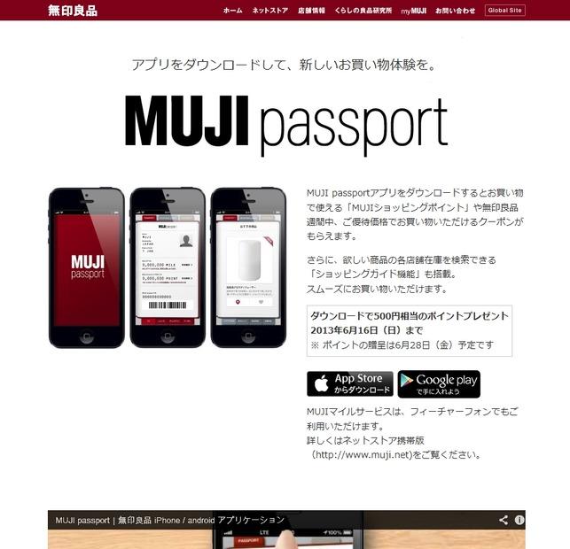 「MUJI passport」サイト