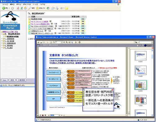 Net-It Central 7.0 画面イメージ