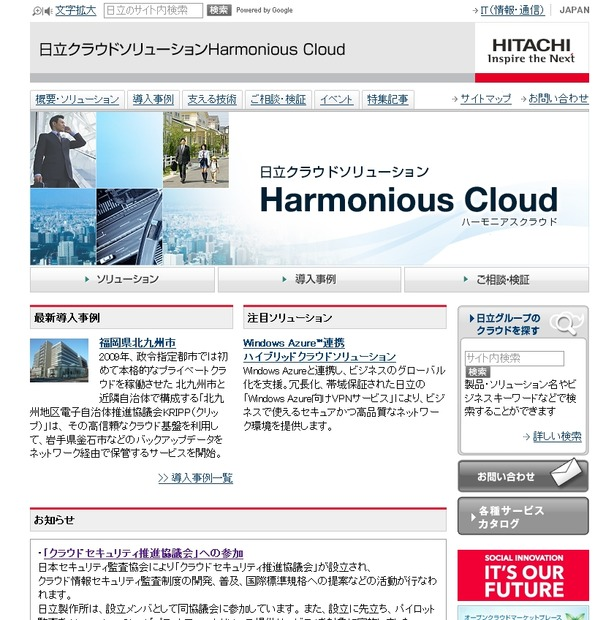 「Harmonious Cloud」紹介ページ