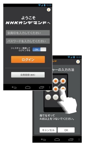 デマンド アプリ オン nhk
