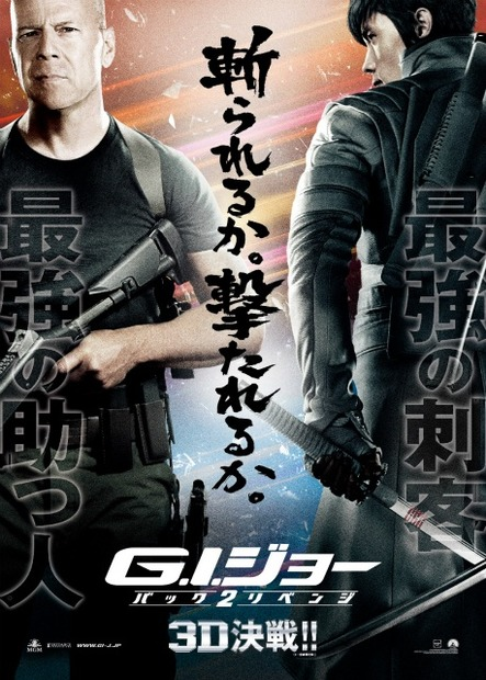 『G.I.ジョー バック2リベンジ』ポスター (C) 2013 Paramount Pictures. All Rights Reserved. Hasbro and its logo, G.I. JOE and all related characters are Trademarks of Hasbro and used with permission. All Rights Reserved.