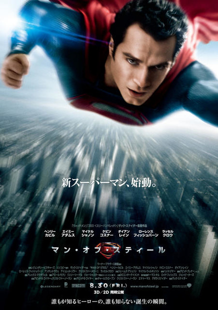 『マン・オブ・スティール』/TM & (c) 2013 WARNER BROS. ENTERTAINMENT INC. ALL RIGHTS RESERVED. TM & (c) DC COMICS