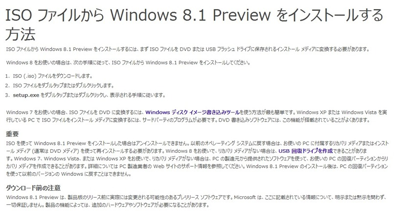 ISOファイルから Windows 8.1 Previewをインストールする方法