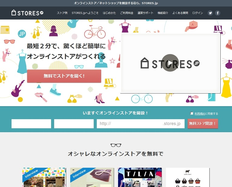 「STORES.jp」トップページ