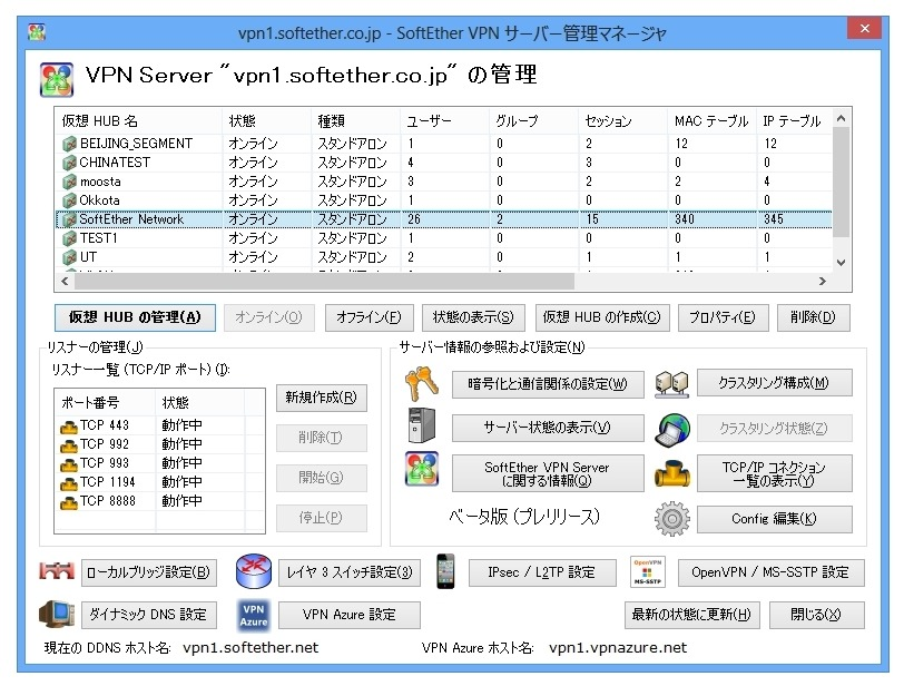 SoftEther VPNの管理画面