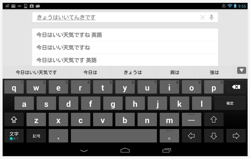 Wnn Keyboard Labの利用画面