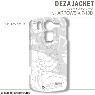 Android用デザジャケット(c)PSYCHO-PASS Committee