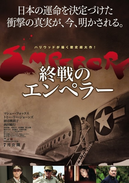 『終戦のエンペラー』ポスター (C)Fellers Film LLC 2012 ALLRIGHTS RESERVED