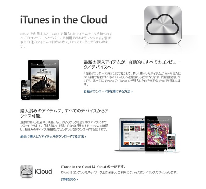 「iTunes in the Cloud」ページ(iTunes)