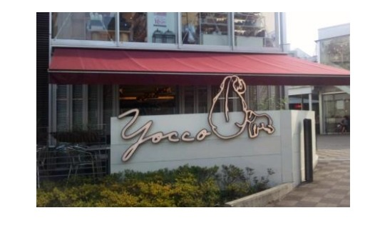 Yocco's French Toast Cafe 自由が丘本店(東京都世田谷区奥沢5-42-3)