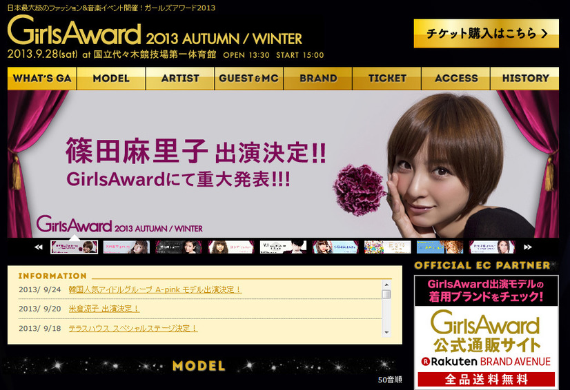 「GirlsAward 2013 AUTUMN/WINTER」公式サイト