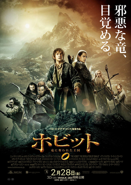 『ホビット 竜に奪われた王国』 (c) 2013 WARNER BROS. ENTERTAINMENT INC. AND METRO-GOLDWYN-MAYER PICTURES INC.