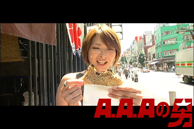 A.A.Aの男