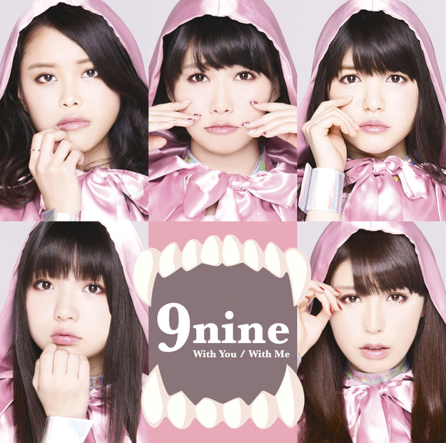 9nine「With You/With Me」(初回生産限定盤D)