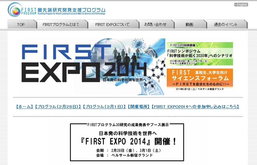 『FIRST EXPO 2014』トップページ