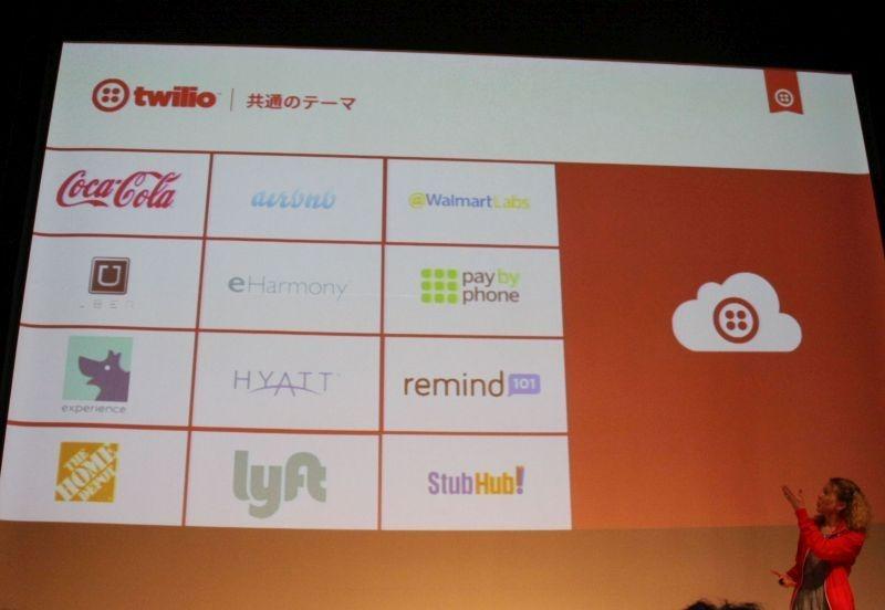 なぜ音声アプリベンチャーが高額買収されるのか?……Twilio Japan