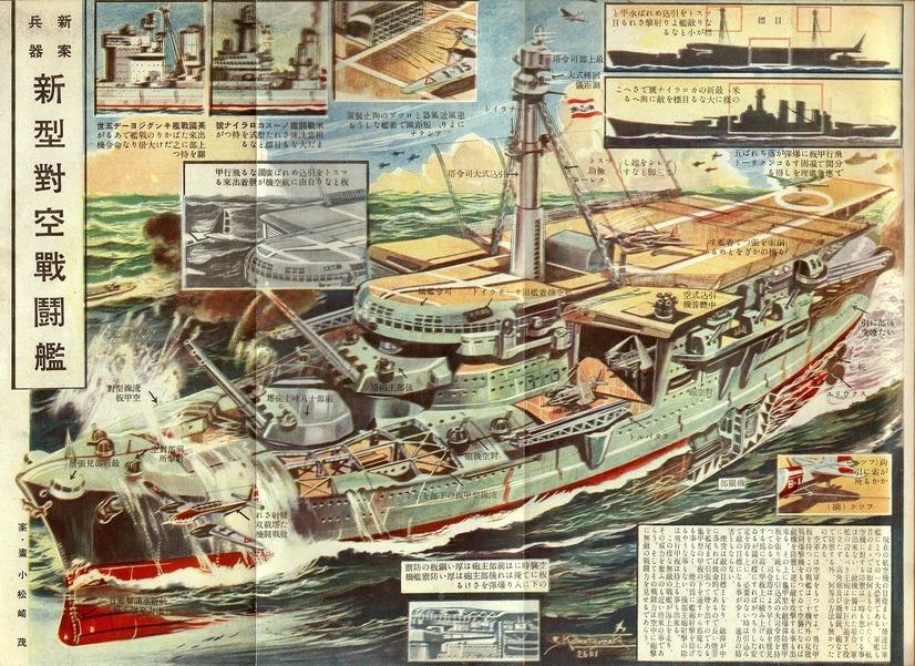 幻の国防科学雑誌『機械化』披露、小松崎茂の超兵器図解 2枚目の写真 ...