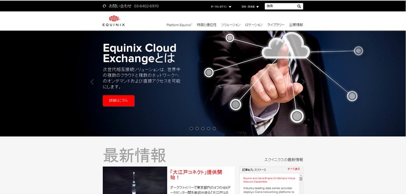 Equinix Cloud Exchange概要ページ
