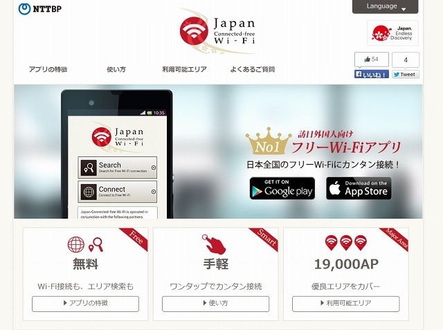 「Japan Connected-free Wi-Fi」サイト