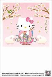 「ハローキティ 年賀」(c)1976, 2014 SANRIO CO., LTD. APPROVAL No.G551459