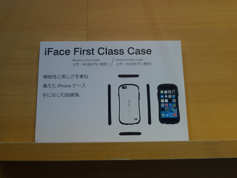 「iFace First Class Case」