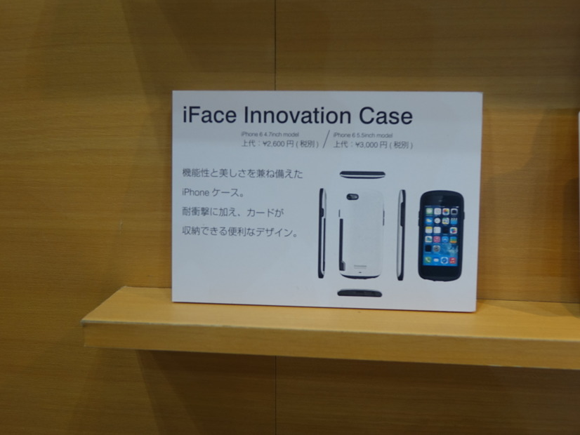 「iFace Innovation Case」
