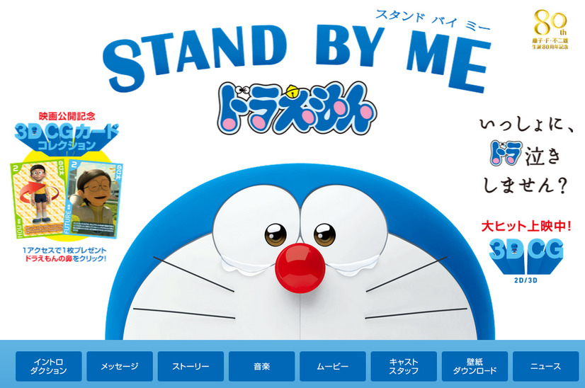 『STAND BY MEドラえもん』公式サイト