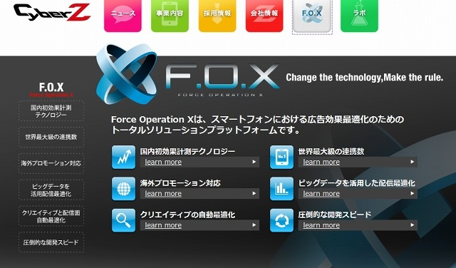 「Force Operation X」紹介ページ