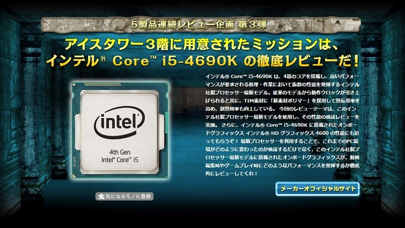 インテル Core i5-4690K ~5 Reviews ICE Tower - 3F~