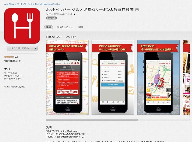 App Store『ホットペッパー グルメ』紹介ページ