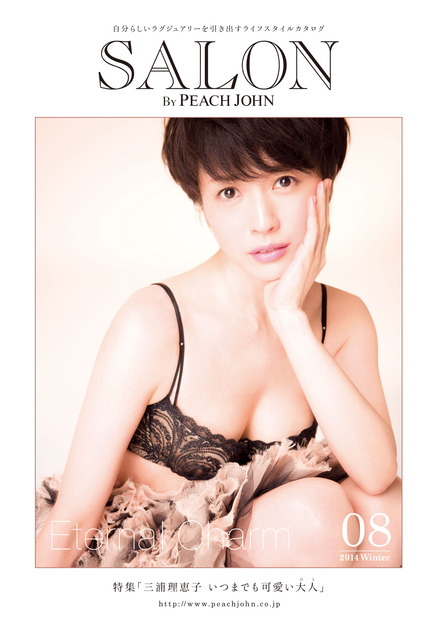「SALON BY PEACH JOHN vol.08 Winter」での三浦理恵子