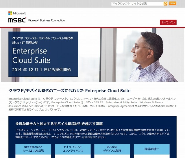 「Enterprise Cloud Suite」サイト