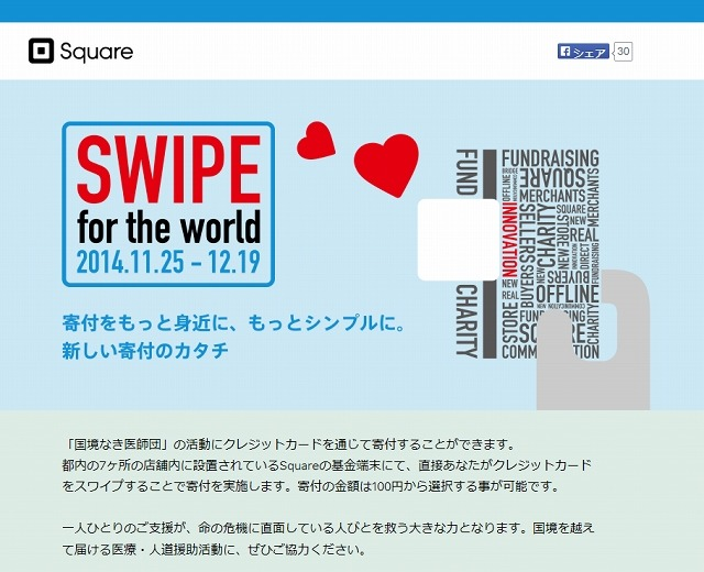 「SWIPE for the world」ページ