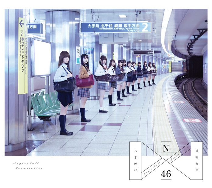Image result for nogizaka46 albums