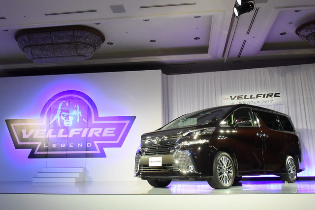 NEW VELLFIRE Presents VELLFIRE LEGENDプロジェクト 発表会