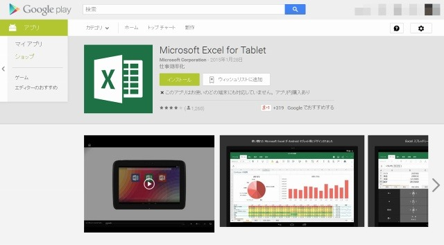 Microsoft Excel for Tablet